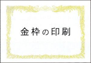金枠の印刷