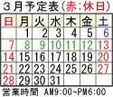 令和3年3月予定表